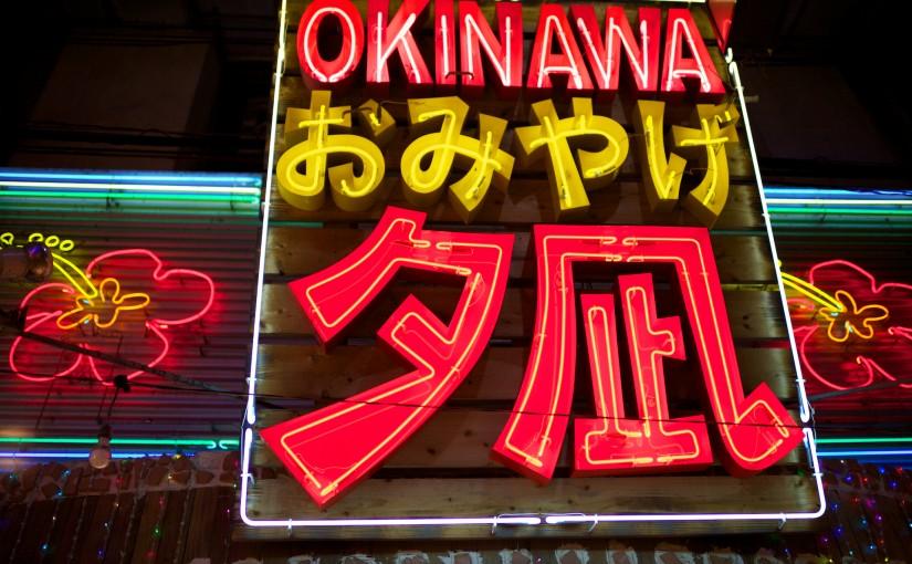 沖繩自由行 Okinawa – Day 1 (那霸 國際通 第一牧志市場)